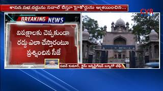 Hyderabad HC to hear petitions Today | Over Challenging Telangana Elections | CVR NEWS - CVRNEWSOFFICIAL