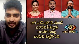 Bigg Boss Fame Ravi Krishna Comments On Punarnavi & Vithika |  Bigg Boss 3 Telugu - RAJSHRITELUGU