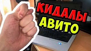 РАЗВОД НА АВИТО / НОУТБУК ЗА 17 000 рублей