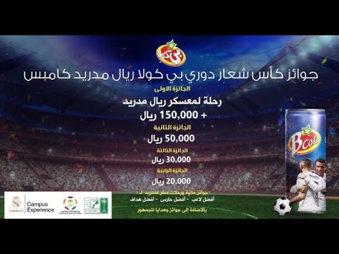 بث مباشر : نهائي بطولة بي كولا ( العربي جدة ) × ( الجنرال من تبوك ) 0-0