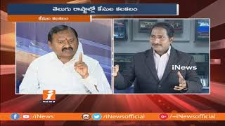 Debate On Non Bailable Warrant To AP CM Chandrababu & Cases On Congress Leaders | Part-1 | iNews - INEWS