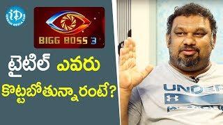 బిగ్ బాస్ 3 టైటిల్ ఎవరు కొట్టబోతున్నారంటే? - Kathi Mahesh || Talking Movies With iDream - IDREAMMOVIES