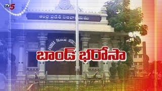 AP Govt To Sell Security Bonds In Auction : TV5 News - TV5NEWSCHANNEL