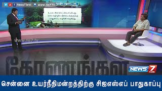 "Konangal 05-11-2015 ""CISF to take over security incharge of Madras HC from November 16 "" – NEWS 7 TAMIL Show"