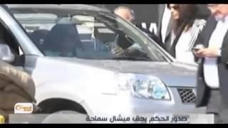 بالفيديو| غضب لبناني بعد حكم المحكمة العسكرية على وزير سابق