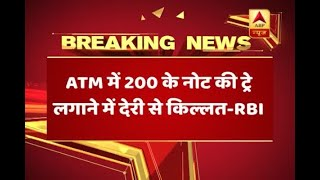 Delay in installing 200 notes' tray in ATMs led to cash crunch, says RBI - ABPNEWSTV