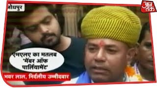 We Asked Candidates The Full Form Of MLA, Watch The Funny Reples We Received! - AAJTAKTV