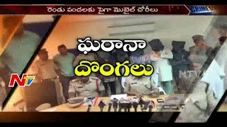 Police Arrest High Tech Thieves Gang in Hyderabad || Be Alert || NTV