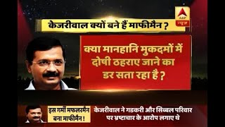 One apology after another: Now Arvind Kejriwal apologises to Kapil Sibal - ABPNEWSTV