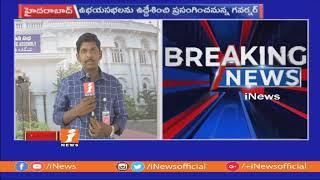 Governor Narasimhan To Address Telangana Assembly & Council Today | iNews - INEWS