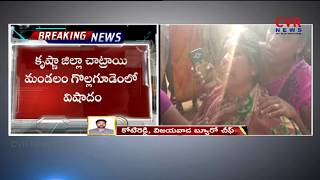 Police Raids | 2 Lost Life in Gollagudem | Chatrai Mandal | Krishna District | CVR NEWS - CVRNEWSOFFICIAL