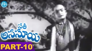 Sati Anasuya Full Movie Part 10 || NTR, Anjali Devi, Jamuna || K B Nagabhusanam || Ghantasala - IDREAMMOVIES