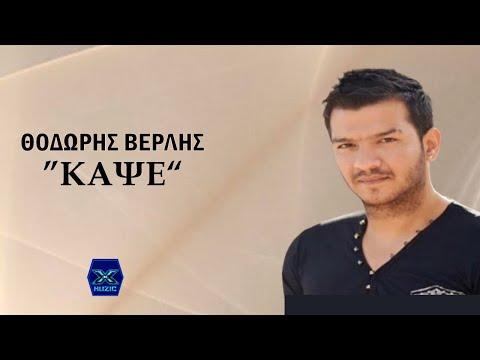 Kapse - Thodoris Verlis    Κάψε - Θοδωρής Βερλής