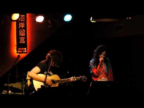 陳浩。高慧君【真音Live 】- 【誰】小河岸2011.12.21