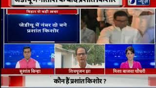 Prashant Kishor appointed as JD(U)'s Vice-President by Nitish Kumar | उपाध्यक्ष बने प्रशांत किशोर - ITVNEWSINDIA