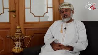 الأستاذ/ خميس بن راشد العدوي في دقيقة عمانية يتحدث عن