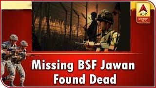 Master Stroke: Missing BSF jawan found dead along Pakistan border in Jammu - ABPNEWSTV