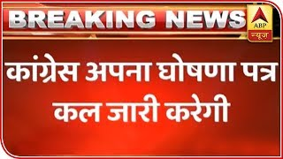 Congress will release its manifesto tomorrow - ABPNEWSTV
