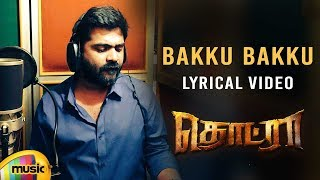 Bakku Bakku Lyrical Video | Thodraa Tamil Movie Songs | STR | Latest Tamil Songs 2018 - MANGOMUSIC