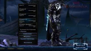 Модуль 10 игра Neverwinter