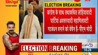 PM Modi slams opposition's Grand alliance in his blog - ZEENEWS