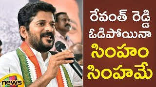 Revanth Reddy Speech Before Elections Vs After Elections In Kodangal | Telangana | Mango News - MANGONEWS