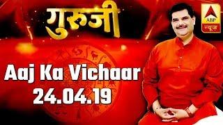 Aaj Ka Vichaar: Leave luck to God - ABPNEWSTV