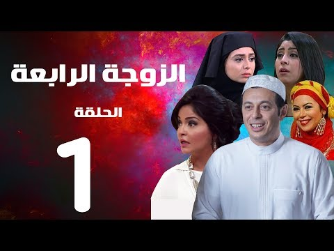 مسلسل الزوجة الرابعة  الحلقة الاولي  |1| Al zawga Al rab3a series  Eps