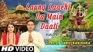 Laung Laachi Da Main Daati I Punjabi Devi Bhajan I LOKESH GARG, KANISHKA I Full HD Video Song - TSERIESBHAKTI