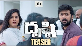 Dhrusti teaser | Dhrusti trailer - idlebrain.com - IDLEBRAINLIVE