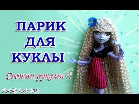 Парик для куклы монстер хай своими руками