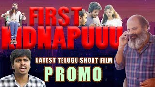 First Kidnapping Telugu Short Film Prom | Latest Telugu Short Film 2020 | Mudra Prime Series - YOUTUBE