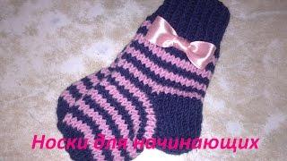 Вязание пятки носка спицами,носки для детей + для начинающих.Носки спицами.Вязаные носки.