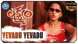 Yevadu Yevadu Song    Lakshyam Movie    Gopichand   Jagapati Babu   Anushka - IDREAMMOVIES