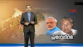 ప్రళయకేరళ | PM Modi Conducts Aerial Survey | Announce Aid of Rs 500 Crore | Kerala |CVR NEWS - CVRNEWSOFFICIAL