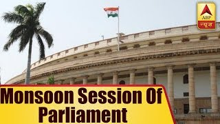 Monsoon session of Parliament: Opposition to bring no-confidence motion against govt - ABPNEWSTV
