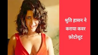 In Graphics: See the Femina magazine cover photo shoot pictures of Shruti Hassan - ABPNEWSTV