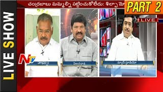 TDP Leader Shilpa Mohan Reddy Joins YCP    Comments    Live Show Part 02 - NTVTELUGUHD