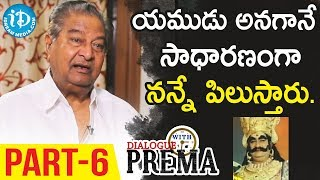 Kaikala Satyanarayana Exclusive Interview Part #6 || Dialogue With Prema || Celebration Of Life - IDREAMMOVIES