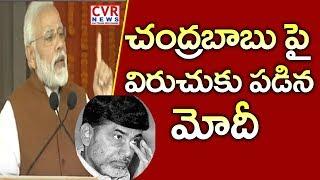 చంద్రబాబు పై విరుచుకు పడిన మోడీ l PM Modi Sensational Comments on AP CM Chandrababu l CVR NEWS - CVRNEWSOFFICIAL