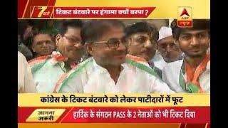 Gujarat Assembly Elections 2017: Patidars create ruckus outside Bharatsinh Solanki's house - ABPNEWSTV
