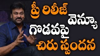 Chiranjeevi reacts on Khaidi No 150 pre release event venue issue || #khaidino150 || #Balakrishna - IGTELUGU