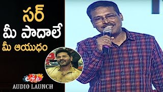 Lyricist Vanamali Speech @ Prabhu Deva's Lakshmi Movie Audio Launch  | TFPC - TFPC