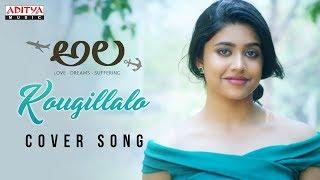 Kaugillalo Cover Song by Malavika Satheesan, Suraj Reddy | Ala Movie Songs - ADITYAMUSIC