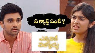 Nee Caste Enti ? - Evvariki Cheppodu Cute Teaser |  Evvariki Cheppodhu Naa Pelli | Indiaglitz Telugu - IGTELUGU