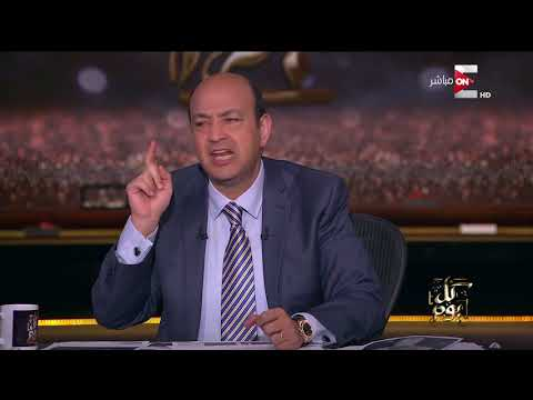 كل يوم - عمرو أديب: لا يجوز ان نربط بين عودة الوجبة المدرسية بقرار رئيس الجمهورية - عربي تيوب