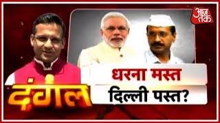 Rahul Gandhi का PM Modi और Delhi CM Kejriwal दोनों पर हमला | दंगल - AAJTAKTV