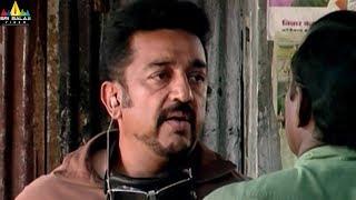 Mumbai Express Movie Kamal Hasan and Tirupathi Comedy | Telugu Movie Scenes | Sri Balaji Video - SRIBALAJIMOVIES
