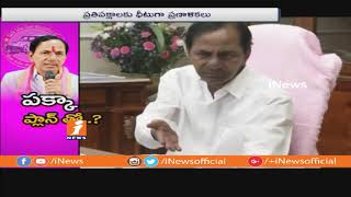 KCR Pakka Plan To Defeat Opposition Parties in Early Telangana Elections | iNews - INEWS