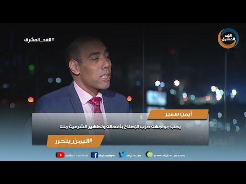 اليمن يتحرر | الدكتور أيمن سمير: يجب مواجهة حزب الإصلاح بأفعاله وتطهير الشرعية منه